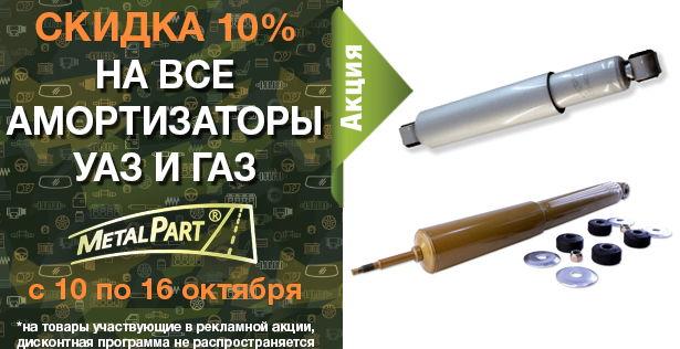 Скидка 10% на все амортизаторы MetalPart для УАЗ и ГАЗ до 16 октября!